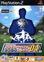 J.LEAGUE プロサッカークラブをつくろう!'04(ゲーム)