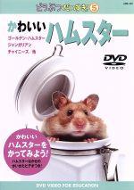 どうぶつだいすき!5 かわいいハムスター(DVD)