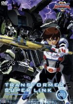 トランスフォーマー スーパーリンク 003(通常)(DVD)