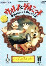 ウォレスとグルミット〈ペンギンに気をつけろ!〉(通常)(DVD)