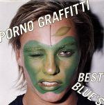 PORNO GRAFFITTI BEST BLUE'S(通常)(CDA)