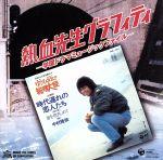 ミュージックファイルシリーズMFコンピレーション::熱血先生グラフィティー -学園ドラマミュージックファイル-(通常)(CDA)