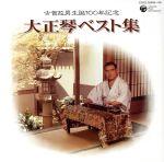 古賀政男生誕一〇〇年記念 大正琴ベスト集(通常)(CDA)