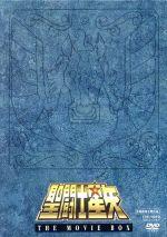 聖闘士星矢 THE MOVIE BOX(外箱、ブックレット16P、特典フィギュア付)(通常)(DVD)