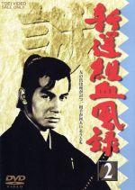 新選組血風録 VOL.2(通常)(DVD)