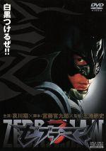 ゼブラーマン(通常)(DVD)