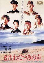 きけ、わだつみの声(通常)(DVD)
