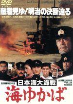 日本海大海戦 海ゆかば(通常)(DVD)