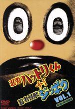 忍者ハットリくん+忍者怪獣ジッポウ VOL.1(通常)(DVD)