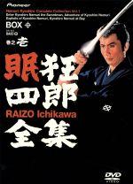 眠狂四郎全集(1)(通常)(DVD)