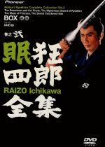 眠狂四郎全集(2)(通常)(DVD)