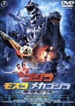 ゴジラ×モスラ×メカゴジラ 東京SOS スペシャル・エディション(通常)(DVD)