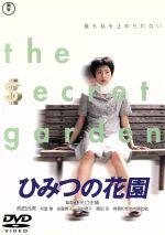 ひみつの花園(通常)(DVD)