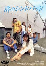 渚のシンドバッド(通常)(DVD)