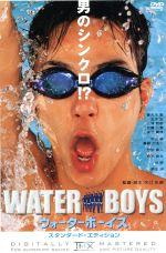 ウォーターボーイズ スタンダード・エディション(通常)(DVD)