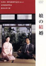 娘の結婚(通常)(DVD)