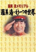渥美清メモリアル 渥美清 もうひとつの世界(通常)(DVD)