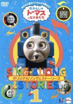 きかんしゃトーマス ソング&ストーリーズDVD(1)(通常)(DVD)