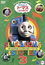 きかんしゃトーマス ソング&ストーリーズDVD(3)(通常)(DVD)