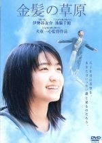 金髪の草原(通常)(DVD)