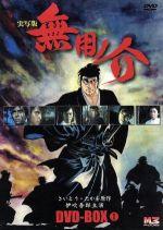 無用ノ介 DVD-BOX1(三方背BOX付)(通常)(DVD)