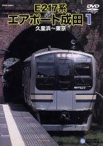 E217系 エアポート成田 1(久里浜~東京)(通常)(DVD)