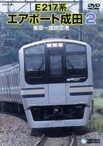 E217系 エアポート成田 2(東京~成田空港)(通常)(DVD)