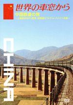 世界の車窓から~中国鉄道の旅~(通常)(DVD)