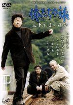 日本テレビ開局50周年記念スペシャルドラマ俺たちの旅 三十年目の運命(通常)(DVD)