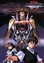 冥王計画ゼオライマー コンプリート(通常)(DVD)