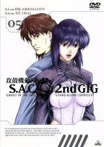 攻殻機動隊 S.A.C. 2nd GIG 05(通常)(DVD)