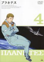 プラネテス 4(通常)(DVD)