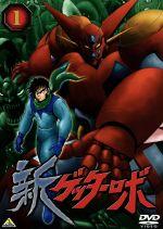 新ゲッターロボ 1(通常)(DVD)