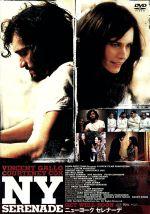 ニューヨーク セレナーデ(通常)(DVD)
