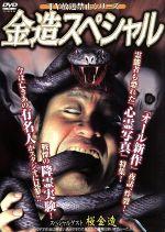 金造スペシャル(通常)(DVD)