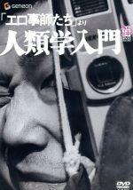 「エロ事師たち」より 人類学入門(通常)(DVD)