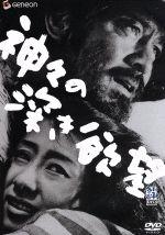 神々の深き欲望(通常)(DVD)