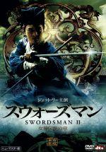 スウォーズマン 女神伝説の章〈ニューマスター版〉(通常)(DVD)