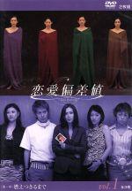 恋愛偏差値 DVD1 第一章「燃えつきるまで」(通常)(DVD)