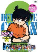 名探偵コナン PART9 vol.3(通常)(DVD)