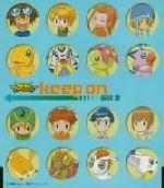 デジモンアドベンチャー:keep on(通常)(CDS)