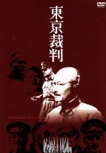 東京裁判(通常)(DVD)