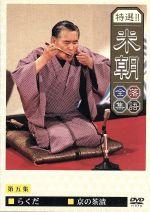 特選!!米朝落語全集(5)(通常)(DVD)