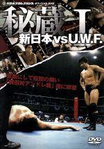 秘蔵 新日本 VS U.W.F. Ⅰ(通常)(DVD)