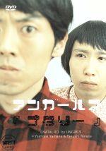 アンガールズ『ナタリー』(通常)(DVD)