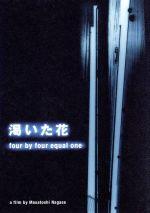 渇いた花~four by four equal one~(通常)(DVD)