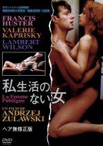 私生活のない女〈ヘア無修正版〉(トールサイズ仕様)(通常)(DVD)