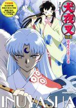 犬夜叉 特別篇 殺生丸を愛した女(通常)(DVD)
