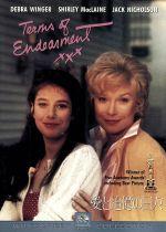 愛と追憶の日々(通常)(DVD)