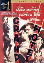 グランド・ホテル 特別版(通常)(DVD)